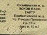Билет Псков-Тарту через Печоры Псковские