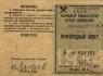 Пригородный билет (1934)