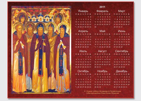 Печоры. Изборск. Малы. Календари 2011 г.