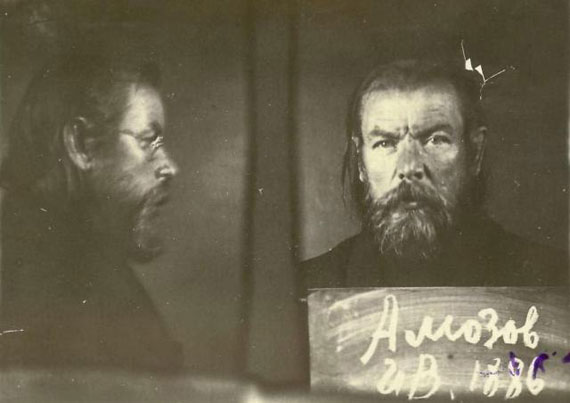 Амозов Иван Васильевич