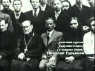 Псковская духовная миссия