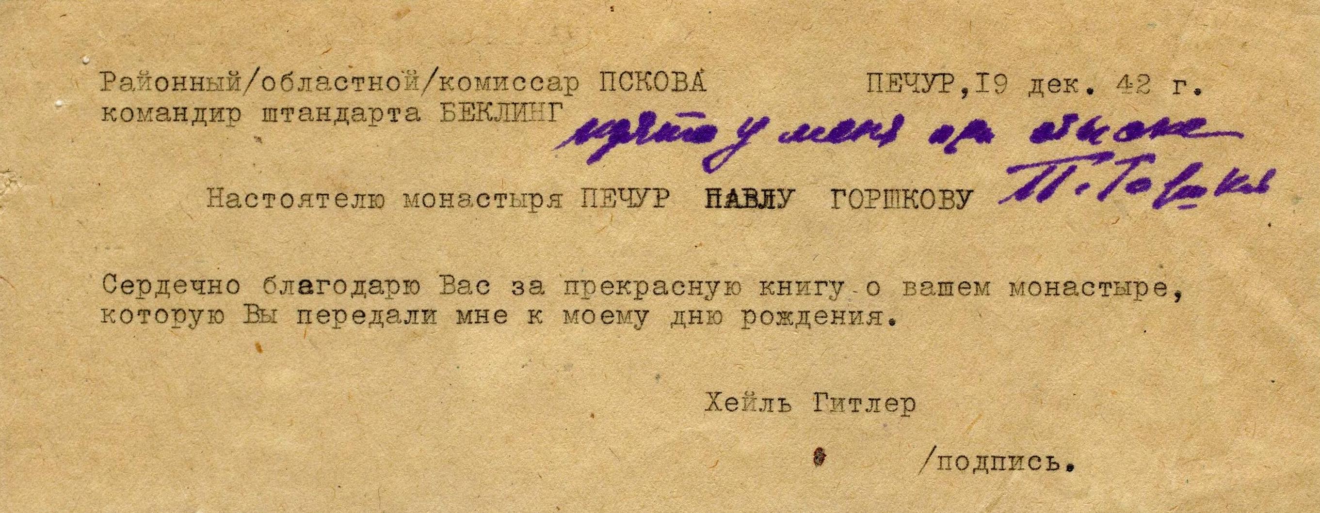 Документ НКВД по делу Павла (Горшкова)