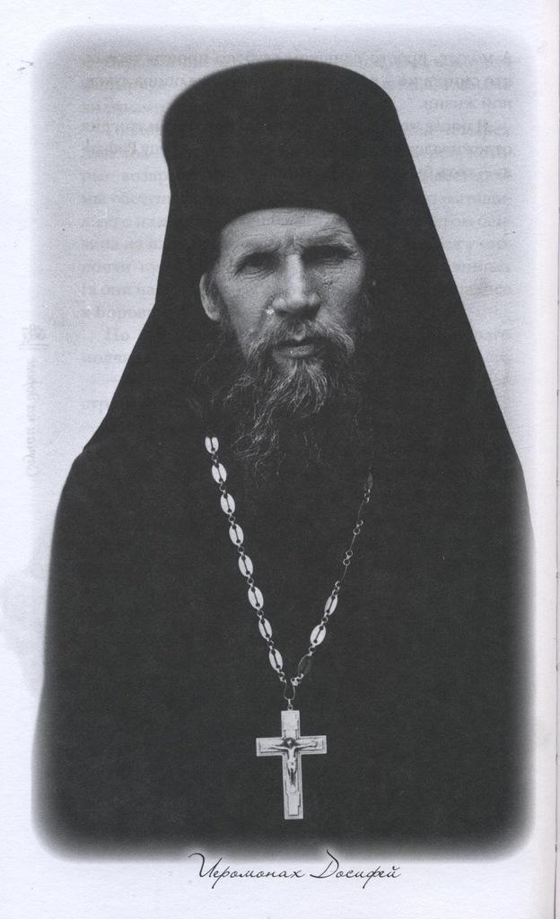 Иеромонах Досифей (Пашков)