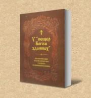 """Из книги Малковых """"У пещер Богом зданных"""""""
